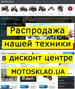 Мотоцикл купить Киев